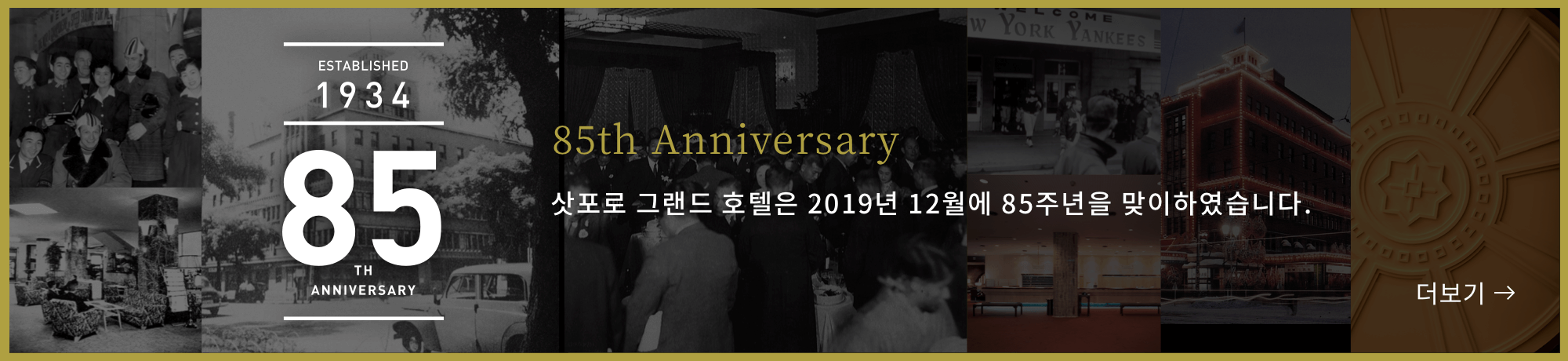 ESTABLISHED 1934 85TH ANNIVERSARY 85th Anniversary Plan December 2019 marks the 85th anniversary of the Sapporo Grand Hotel. View more